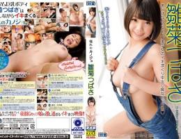 My Favorite Girlfriend Tsubasa Hinagiku